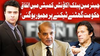 On The Front with Kamran Shahid 13 December 2018 Dunya News