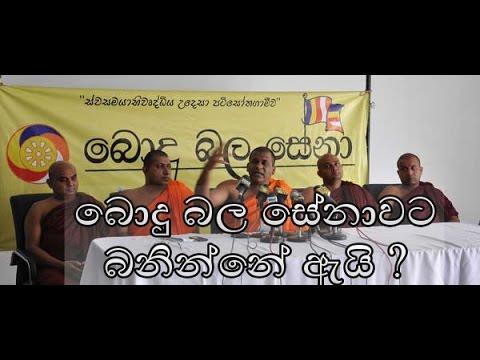 ඇයි ? බොදු බල සේනාවට බනින්නේ | Bodu Bala Sena Wata Baninne Ai ?