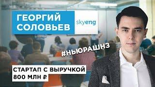 В гостях у SkyEng. Георгий Соловьев. Физик зарабатывает миллионы на уроках английского