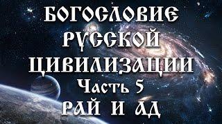 Богословие русской цивилизации 5. Рай и ад