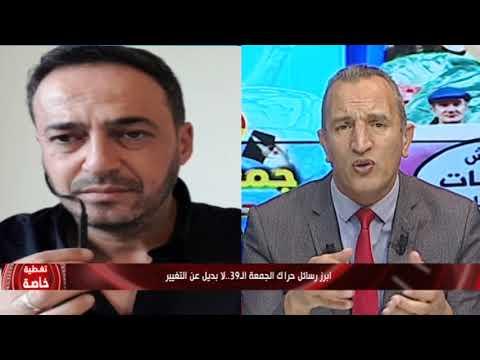 ابرز رسائل حراك الجمعة الـ39..لا بديل عن التغيير الشامل