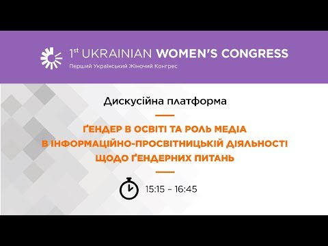 UKRAINIAN WOMEN`S CONGRESS - Discussion platform 6