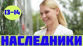 НАСЛЕДНИКИ 13 СЕРИЯ (сериал, 2019) / Спадкоємці 13, 14 серія дата выхода