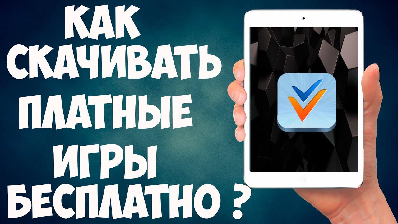 Скачать платные приложения для айфона бесплатно