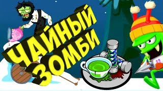 Зомби против пришельцев #24 (Zombie Catchers). МУЛЬТФИЛЬМ для ДЕТЕЙ про охотников на зомби