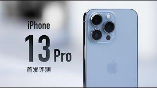 iPhone 13 Pro首发评测:官网没骗我,真是强得很