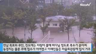 NocutView - 태풍 '덴빈' 다시 한반도 강타...피해 커져