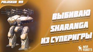Выбиваю SHARANGA и STRIKER в War Robots! Открываю ЗОЛОТЫЕ сундуки и СУПЕРИГРУ!