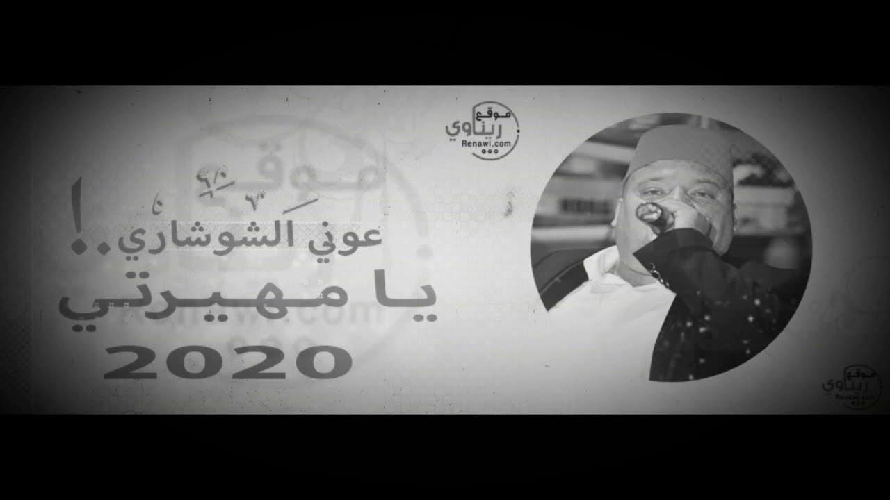 يا مهيرتي عوني الشوشاري 2020 جديد نار 🔥🔥🔝
