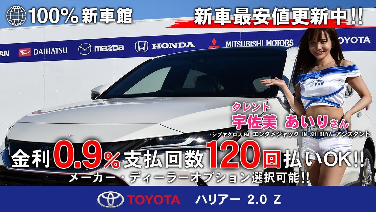 新車館ch トヨタ ハリアー 2.0 Z 新型 ゲスト:タレント 宇佐美あいり