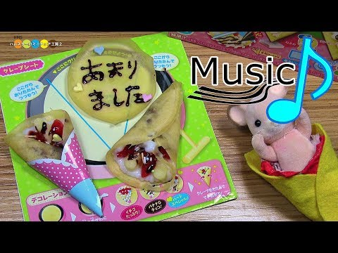 【with music】Kracie Popin' Cookin' Crepe shop クラシエ ポッピンクッキン クレープやさん作り