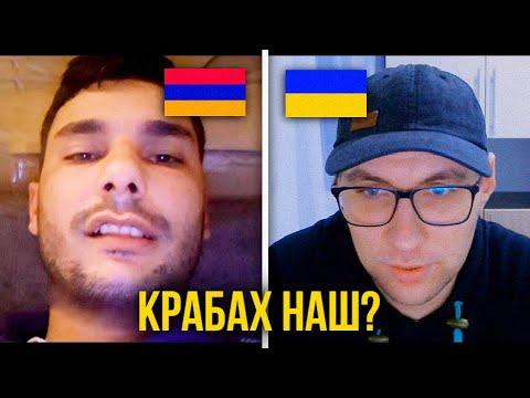 КАРАБАХ не Армения, но и не Азербайджан=)) Интересный спор в Чат-Рулетке.