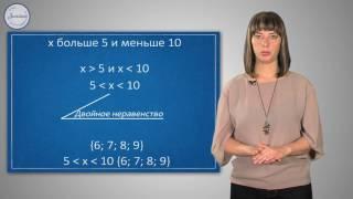 Математика 4 класс. Знаки ≥ и ≤.  Двойное неравенство