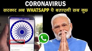 CORONAVIRUS | Using WhatsApp? SAVE This Number RIGHT NOW | COVID-19 | Tech Tak