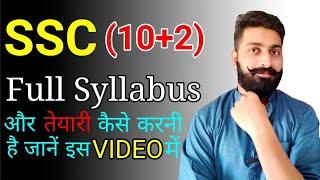 SSC CHSL (10+2) Full Syllabus || Preparation Plan || Pattern Of Exam