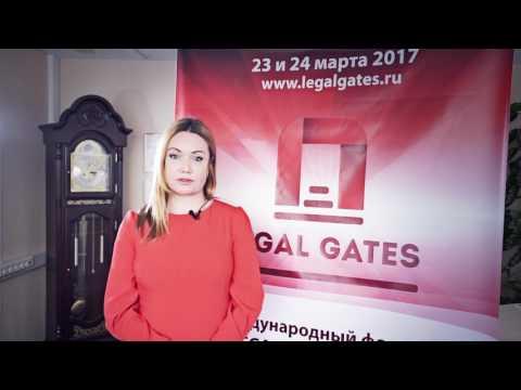 Налоговые проверки, валютные риски, реалии экспорта и импорта на Legal Gates. Export