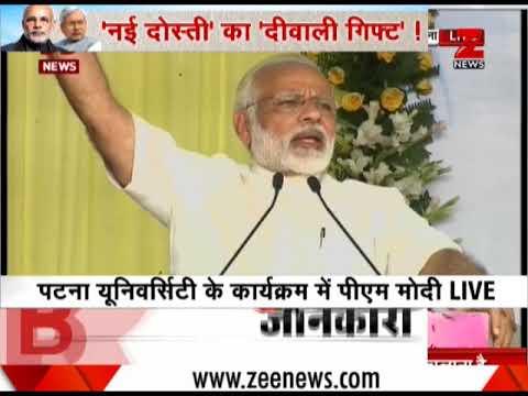 PM Modi's speech at Patna University |पटना विश्वविद्यालय से प्रधानमंत्री मोदी का भाषण