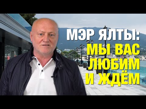 Обращение мэра Ялты к туристам. Май 2020 года