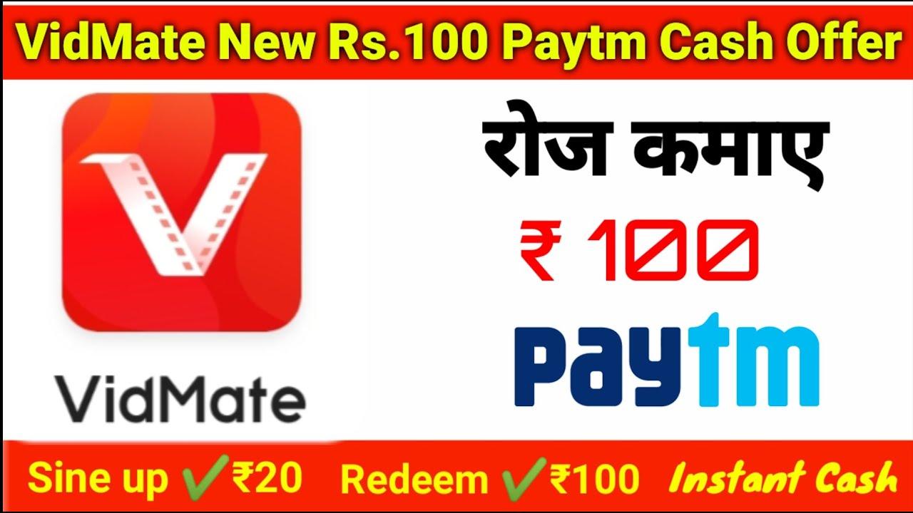 VidMate App Se Paise Kaise Kamaye | Earn up to ₹100 PAYTM Cash Daily | #VidMate_App_New_Offer