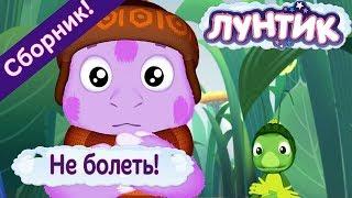 Download Не болеть! 🤒 Лунтик 🤒 Сборник мультфильмов Mp3 and Videos