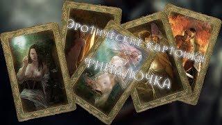 Ластецкие картонки Ведьмака