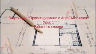 Настройка слоев в Автокад (урок №1)