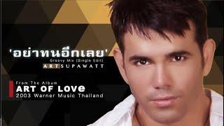 อย่าทนอีกเลย (Groovy Mix) from CD 'Art of Love' by อาร์ต ศุภวัฒน์ (Art Supawatt Purdy)【OFFICIAL MV】