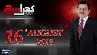 Speaker or Deputy Speaker Muntakhib   Khara Sach   Mubashir Lucman   SAMAA TV   16 August 2018
