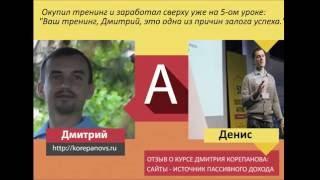 Дмитрий Корепанов Сайты - отзыв человека окупившего тренинг уже на 5-ом уроке!
