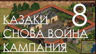 Казаки Снова Война Прохождение Украинская Кампания Часть 8 Восстание Павлюка