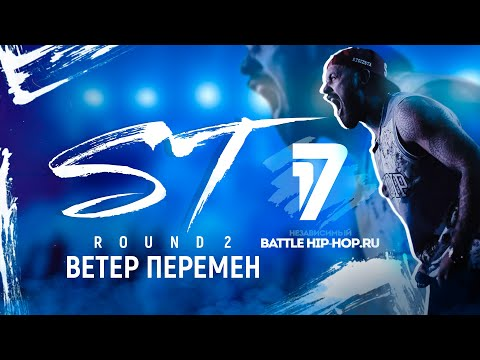 ST - Ветер перемен (2 Round ib17)