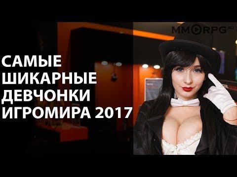Игромир 2017. Самые шикарные девчонки. Часть 3