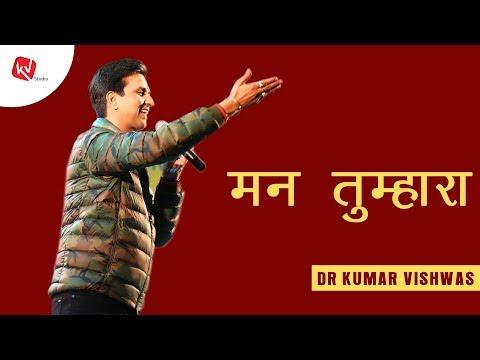 Mann Tumhara | मन तुम्हारा | Dr Kumar Vishwas 2017