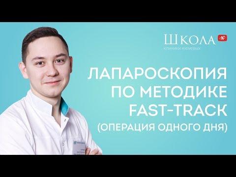 Лапароскопия по методике Fast-track