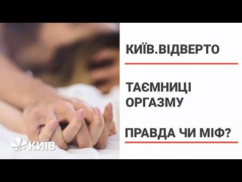 Як навчитися відчувати оргазм? #КиївВідверто