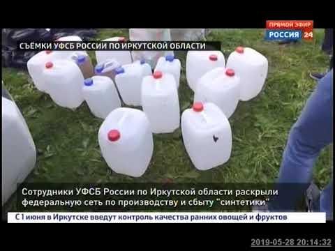 Сотрудники УФСБ России по Иркутской области раскрыли сеть по производству и сбыту «синтетики»