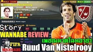 [Story&รีวิว] R. van nistelrooy WL เพชฌฆาตโฉมอาชา พี่ม้า รุด ฟาน นิสเตลรอย wannabeREVIEW