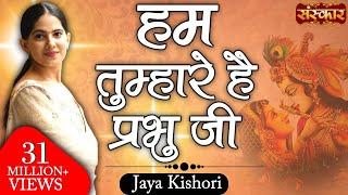 Hum Tumhare Hain Prabhu Ji | Mahara Khatu Ra Shyam | Jaya Kishori Ji & Chetna Sharma
