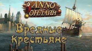 Let's▷ ANNO онлайн — Вредные крестьяне