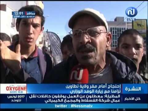 احتجاج امام مقر ولاية تطاوين تزامنا مع زيارة الوفد الوزاري