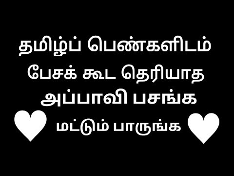 Appaavi Single Pasanga Mattum Parunga | Love Tips In Tamil