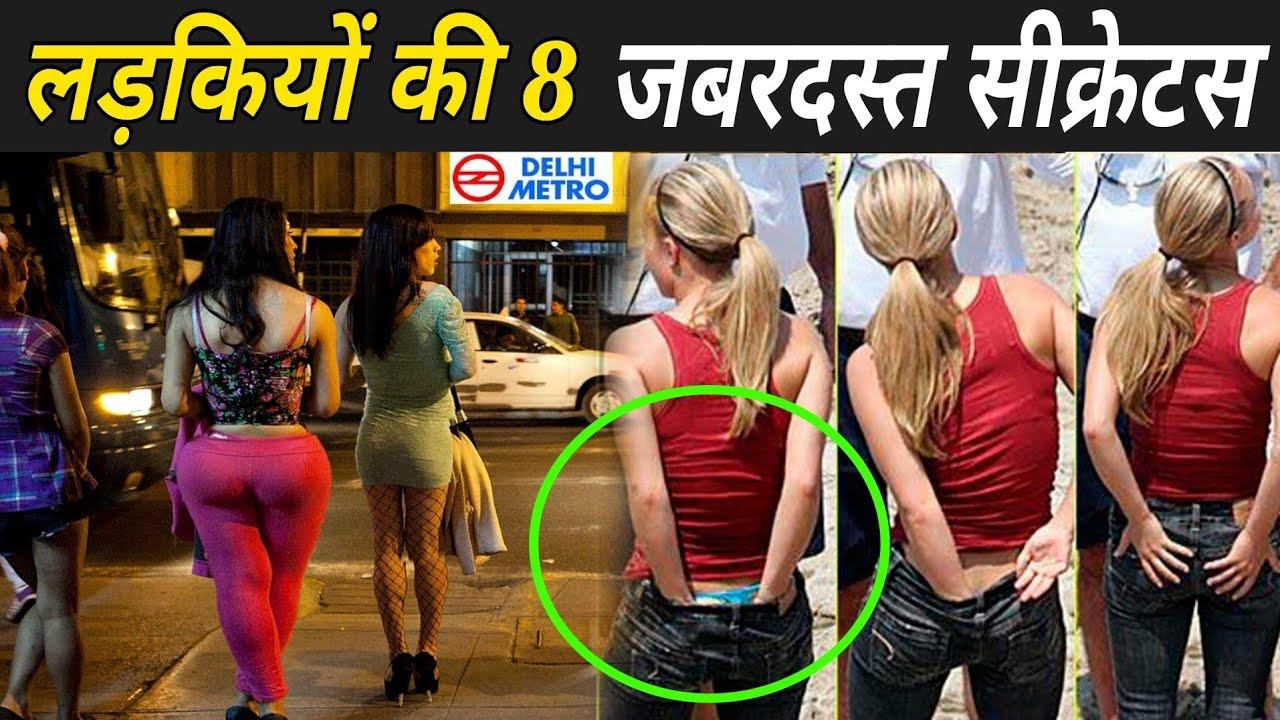 लड़की अगर ये संकेत दे तो समझिए आपको पसंद करती है   Girls Secrets Facts Part 2