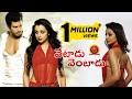 Vetadu Ventadu Latest Telugu Full Movie || Vishal, Trisha Krishnan, Sunaina || Samar Full Movie video