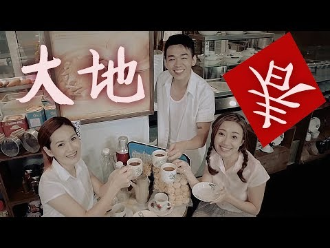 2018 Queenzy 莊群施 (M-Girls), John Wee 黄俊源 & Wei Wei 小薇薇  《大地回春》 今年你最好 [CNY Official MV]