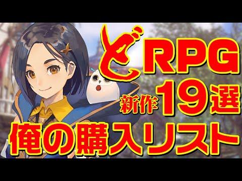 どRPG 俺の購入リスト19選 【新作RPGまとめ】
