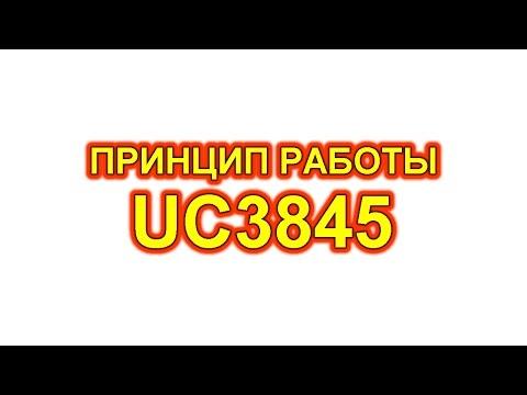 UC3845 принцип работы, распиновка, параметры, схема включения.