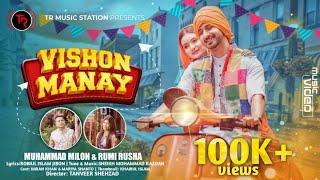 Vishon Manay By Milon And Rumi Rusha HD.mp4