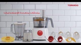 محضرة طعام تورنيدو 1000 وات من العربي جروب