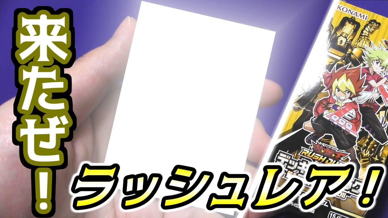 【遊戯王】ラッシュレア来た!驚愕のライトニングアタック開封(後編)【ニコツラッシュデュエル】