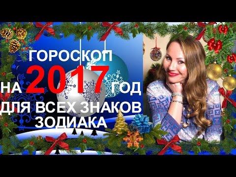 Гороскоп на 2017 год Дева: годовой прогноз для знака
